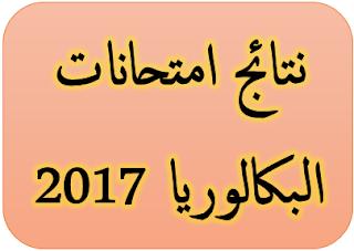نتائج امتحانات البكالوريا 2017