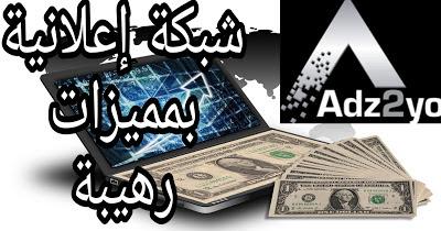 شبكة إعلانية رهيبة $1 لدفع و تقبل جميع المواقع و جميع الترافيك
