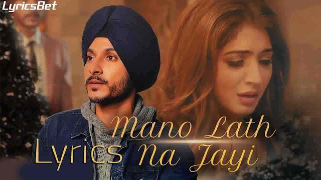 Mano Lath Na Jayi Lyrics