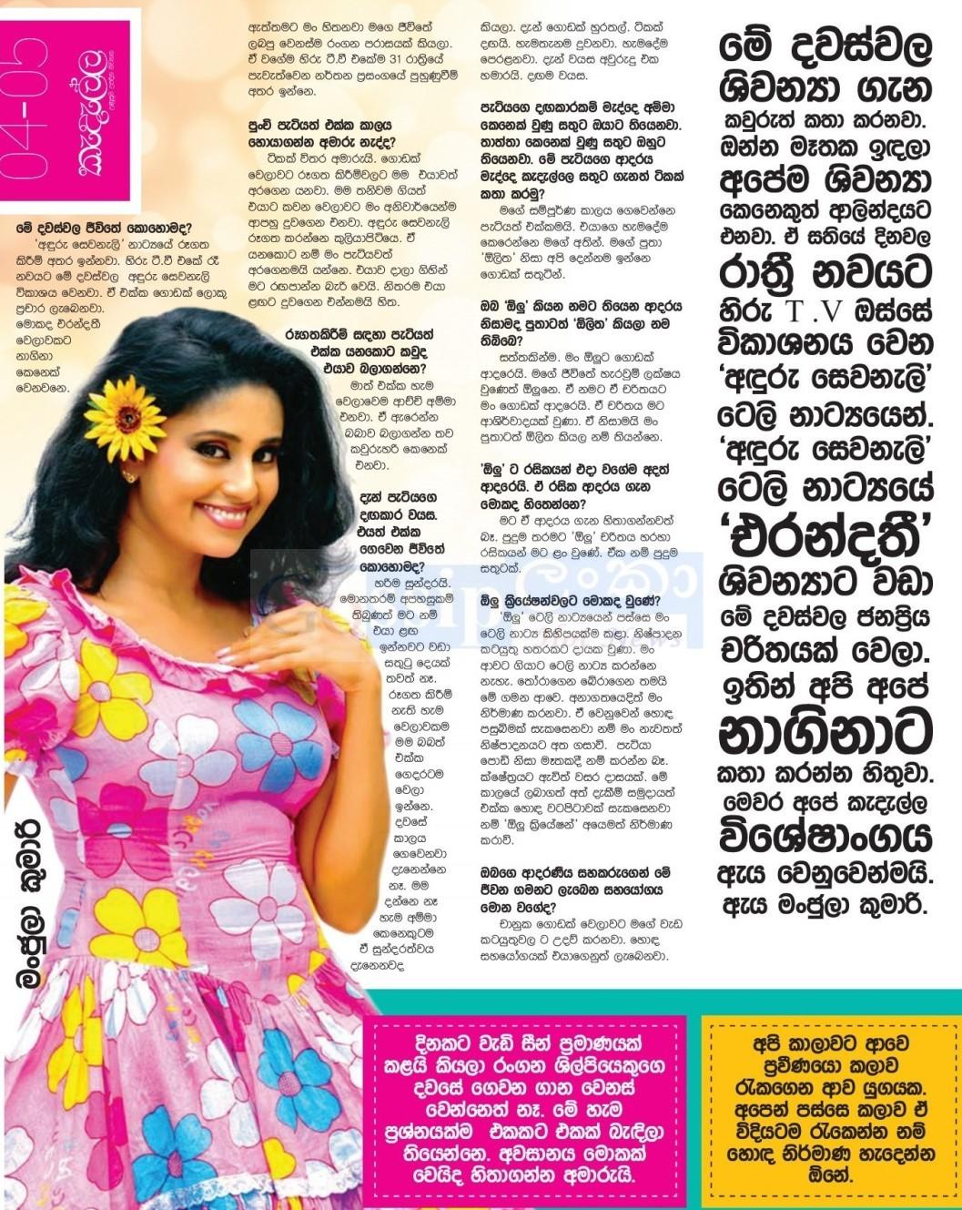 Gossip Chat with Manjula Kumari (olu)