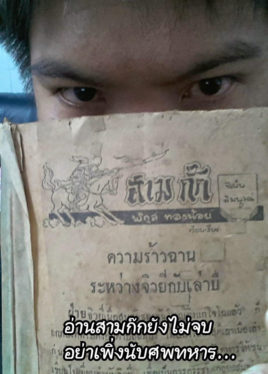 Ratchai Offo Dumronggittigul