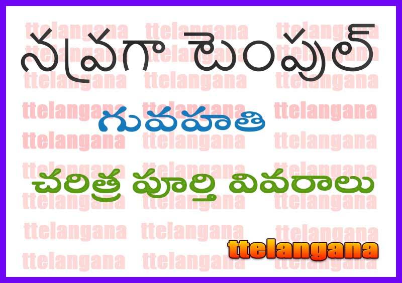 నవగ్రా టెంపుల్ గువహతి చరిత్ర పూర్తి వివరాలు