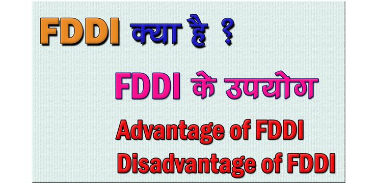 FDDI in Hindi