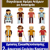 Δράσεις του 2ου Δημοτικού Σχολείου Καρύστου για την Παγκόσμια Ημέρα Ατόμων με Αναπηρία
