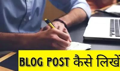 Blog Post Kaise Likhe-blog Ke Liye Article Kaise Likhe आर्टिकल कैसे लिखते है