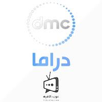 dmc drama Live