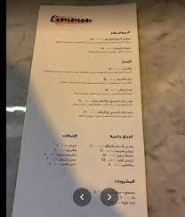 مطعم كومون