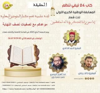 ملصق المسابقة به صور أعضاء اللجنة وكذلك معلومات عن المسابقة