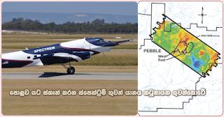 Spectrum airplane that scans underground ...  at Katunayaka airport
