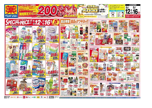 5月12日号 特売ちらし ドラッグストア マツモトキヨシ/越谷レイクタウン店