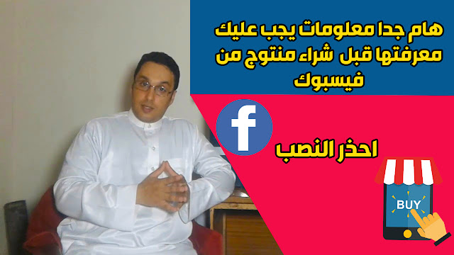 هام جدا للمغاربة ! معلومات يجب عليك معرفتها قبل شراء منتوج من الفيسبوك