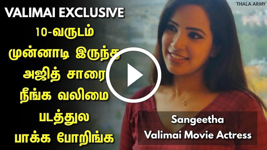 """Valimai Exclusive : """" வலிமை Movie'ல தல…வேற லெவல் """" – Actress சங்கீதா…"""
