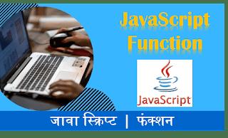 Using JavaScript Functions