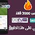 elMubashir 2.2 لمشاهدة كل مباريات العالم على الهاتف