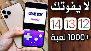 طريقة تحميل محاكي GameBoy على الايفون و الاف الالعاب بدون جلبريك 2021 - iOS 14/13/12