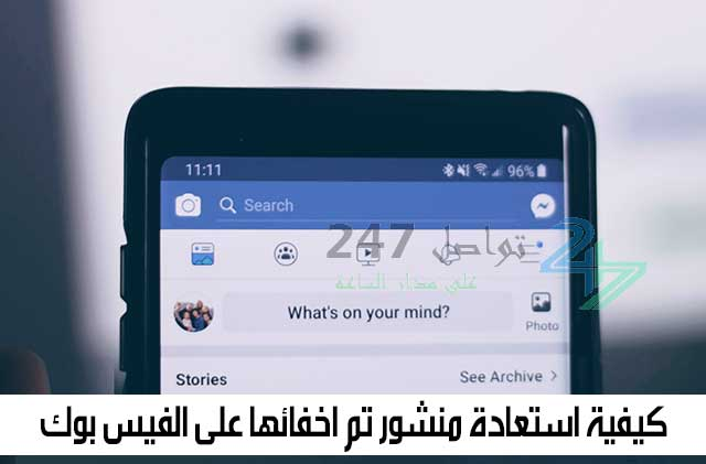 كيفية استعادة منشور تم اخفائها على الفيس بوك