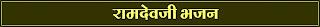 Ramdevji Bhajan