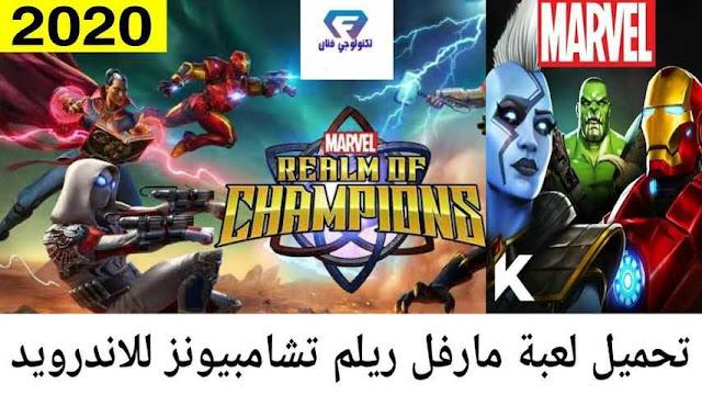 تحميل لعبة مارفل ريلم اوف تشامبيونز 2020 Marvel realm of champions للاندرويد