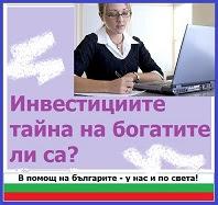 http://investiciite.blogspot.bg/2010/07/0007-investiciite-tayna-na-bogatite.html