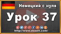 Немецкий язык урок 37 - Притяжательные местоимения номинатив. Possessivpronomen Nominativ.