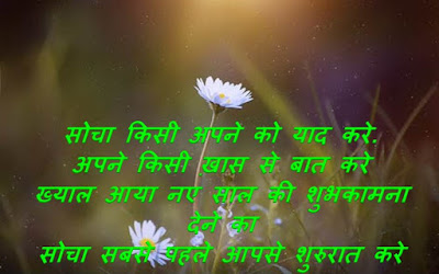 Happy New Year Wishes In Advance Hindi