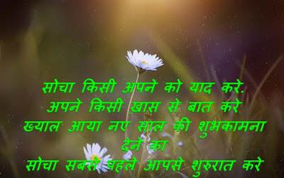 happy new year quotes hindi