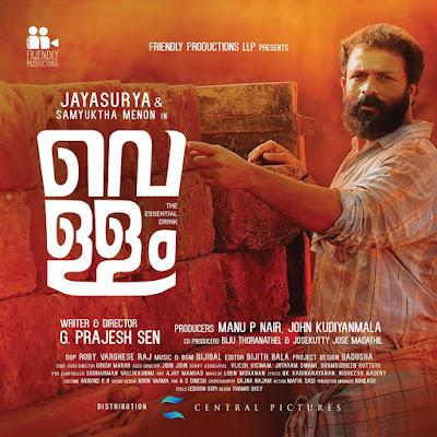 vellam malayalam movie poster