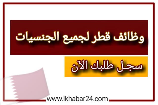 سجل طلبك في احدث الوظائف في قطر للقطريين والأجانب سجل الان