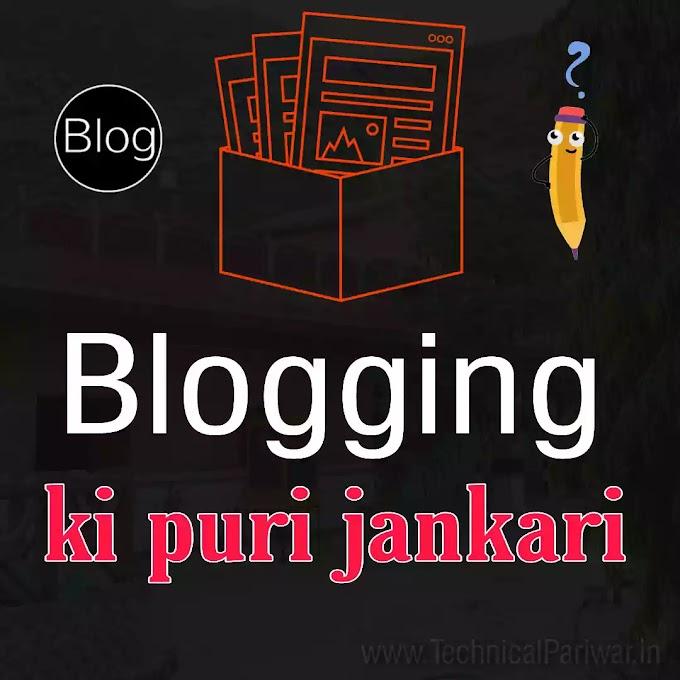 blogging kya hoti hain? ब्लॉगिंग क्या होती हैं?
