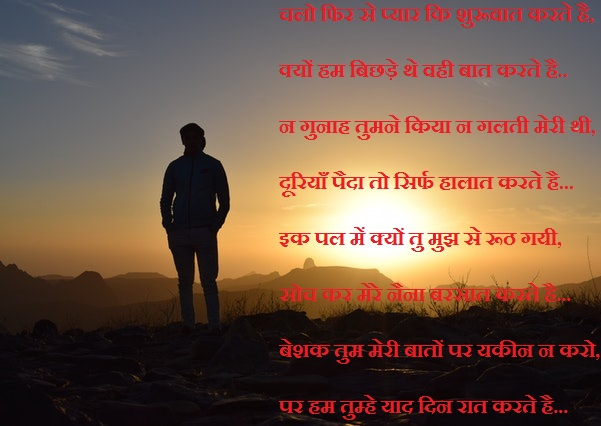 https://www.nepalishayari.com/2020/04/hindi-shayari-collection-in-english.html