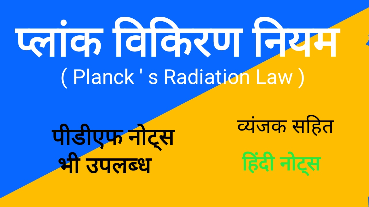 प्लांक विकिरण नियम, Planck ' s radiation law , plank's radiation law notes in hindi pdf,