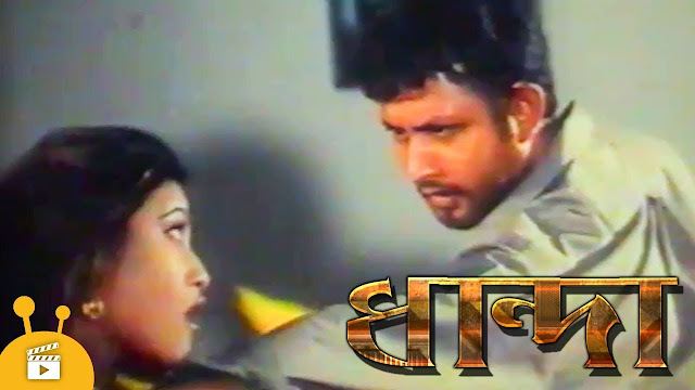 Dhanda Bangladeshi Movie Ft. Amin Khan Full HDTVRip 720p BluRay