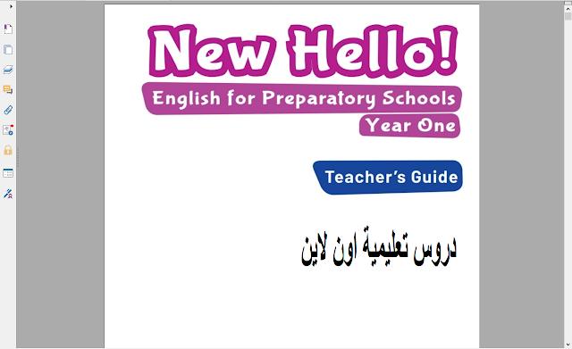 دليل المعلم اولى اعدادى (Unit (9 الترم الثانى 2020