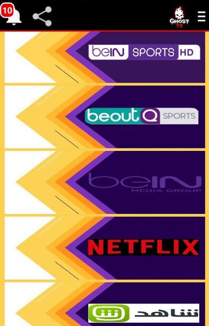 تحميل تطبيق GHOST TV لمشاهدة القنوات على الجوال و السمارت و البوكس تيفي 2021