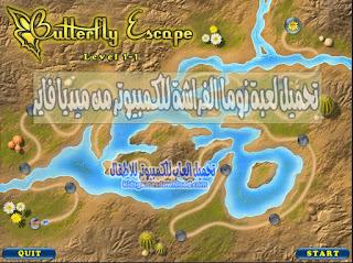 تحميل لعبة زوما الفراشة للكمبيوتر من ميديا فاير Butterfly Escape