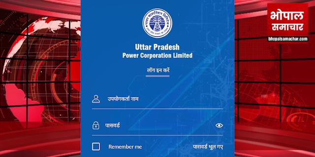 UPPCL Smart Consumers APP DOWNLOAD करें, बिजली की डेली खपत देखें