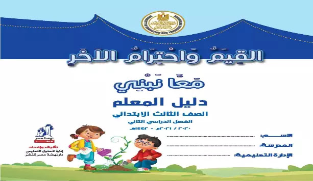 دليل معلم القيم واحترام الاخر منهج الصف الثالث الابتدائي الترم الثاني 2021