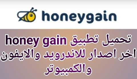 تحميل تطبيق honey gain