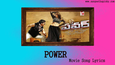 power-telugu-movie-songs-lyrics