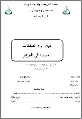 مذكرة ماستر : طرق إبرام الصفقات العمومية في الجزائر PDF