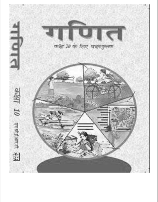 NCERT Mathematics Class-10 : Hindi PDF Book