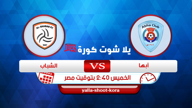 abha-vs-alshabab