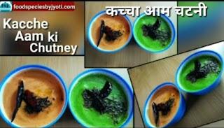 Raw mango/kachhe aam chutney/without onion garlic