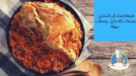 طريقة إعداد الرز البخاري - وصفات بالدجاج _ وصفات سهلة