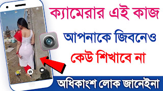Mobile Phone Camera Secret Tricks and Tips