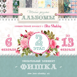 http://www.bee-shabby.ru/2018/02/blog-post_6.html