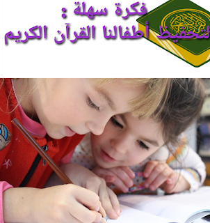 فكرة سهلة لتحفيظ أطفالنا القرآن الكريم