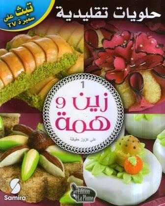 La cuisine alg rienne zine wa hema 1 gateaux - Cuisine samira tv 2014 ...