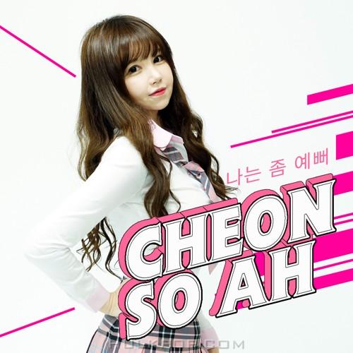 Cheon Soa – 나는 좀 예뻐 – Single