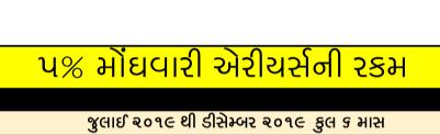 5 % Monghavari Dar No Kotho Excel And Pdf Format